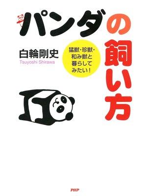 cover image of パンダの飼い方: 猛獣・珍獣・和み獣と暮らしてみたい!