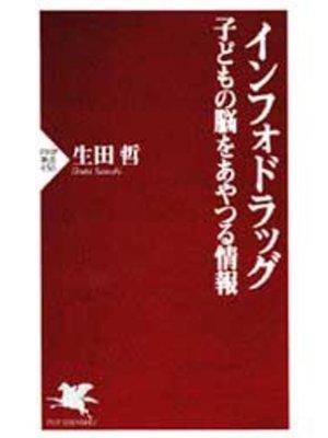 cover image of インフォドラッグ 子どもの脳をあやつる情報
