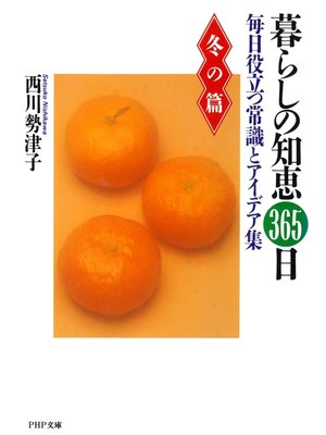 cover image of 暮らしの知恵 365日・冬の篇毎日役立つ常識とアイデア集