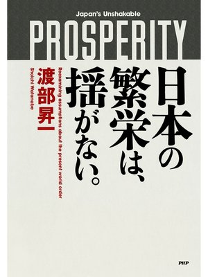 cover image of 日本の繁栄は、揺がない。