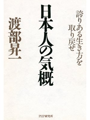 cover image of 日本人の気概