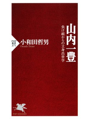 cover image of 山内一豊