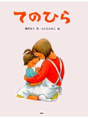 cover image of てのひら