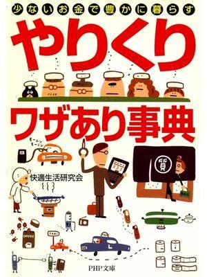 cover image of 少ないお金で豊かに暮らす 「やりくり」ワザあり事典: 本編