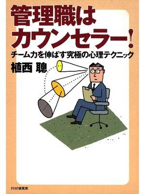 cover image of 管理職はカウンセラー! チーム力を伸ばす究極の心理テクニック