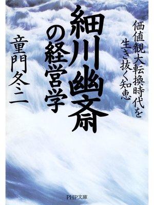 cover image of 細川幽斎の経営学: 価値観大転換時代を生き抜く知恵