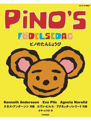 cover image of ピノのたんじょうび