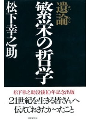 cover image of 遺論・繁栄の哲学