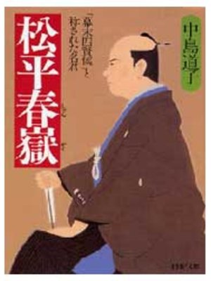 cover image of 松平春嶽