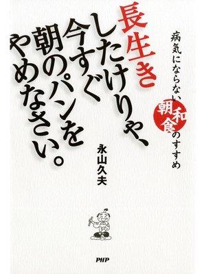 "cover image of 長生きしたけりゃ、今すぐ朝のパンをやめなさい。病気にならない""朝和食""のすすめ"