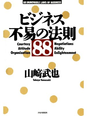 cover image of ビジネス・不易の法則88