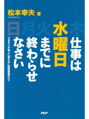 cover image of 仕事は水曜日までに終わらせなさい できる人が他人に教えない時間管理のコツ