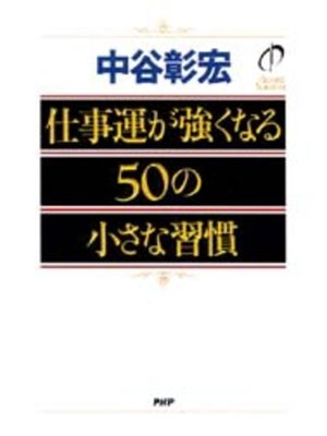 cover image of 仕事運が強くなる50の小さな習慣