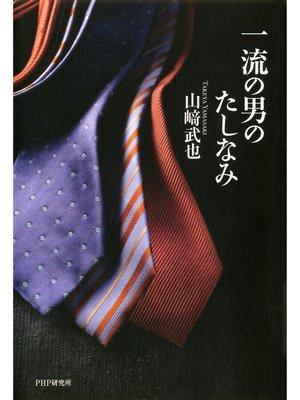 cover image of 一流の男のたしなみ
