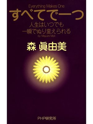 cover image of すべてで一つ