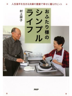 cover image of おふたり様のシンプルライフ 人生後半を生きる夫婦の健康で幸せに暮らすヒント