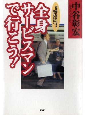 cover image of 全身サービスマンで行こう!