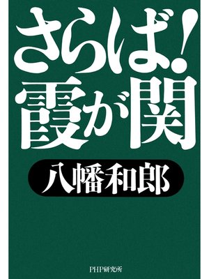 cover image of さらば!霞が関
