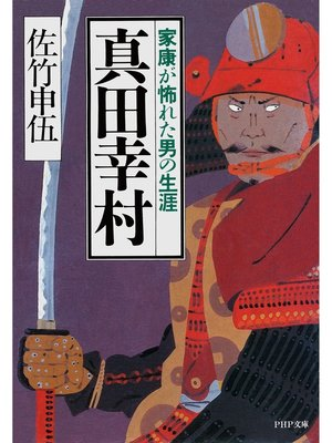 cover image of 真田幸村: 家康が怖れた男の生涯