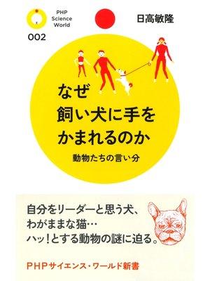 cover image of なぜ飼い犬に手をかまれるのか  動物たちの言い分: 本編