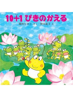 cover image of 10+1ぴきのかえる