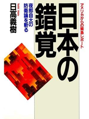 cover image of アメリカからの緊急レポート 日本の錯覚  夜郎自大の防衛論を斬る