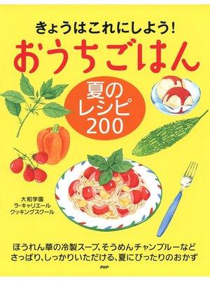 cover image of きょうはこれにしよう! おうちごはん 夏のレシピ 200: 本編