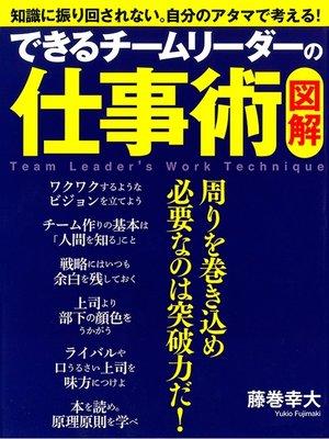 cover image of [図解] できるチームリーダーの仕事術: 本編