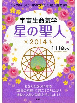 cover image of ミラクルハッピーなみちゃんの超☆運命学! 宇宙生命気学 星の聖人 2014