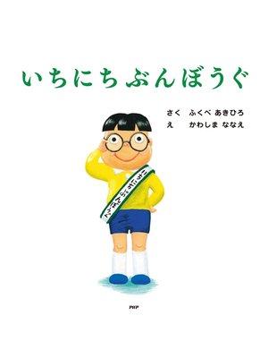 cover image of いちにちぶんぼうぐ