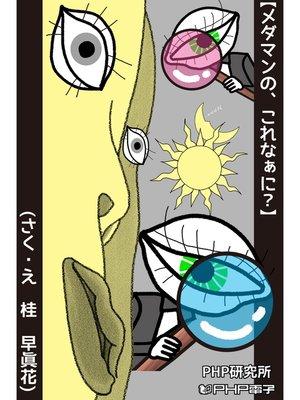 cover image of メダマンの、これなぁに?