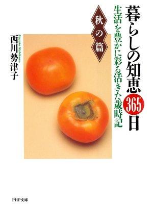 cover image of 暮らしの知恵 365日・秋の篇生活を豊かに彩る活きた歳時記