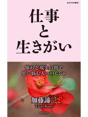 cover image of 仕事と生きがい: 本編