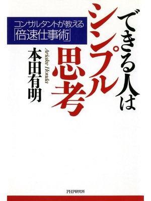 cover image of できる人はシンプル思考: 本編