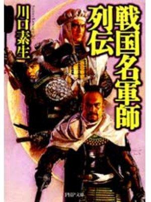 cover image of 戦国名軍師列伝: 本編