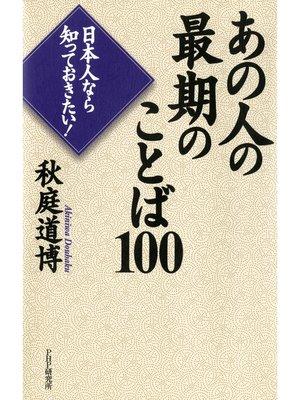 cover image of 日本人なら知っておきたい! あの人の最期のことば100