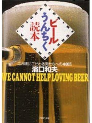 cover image of ビールうんちく読本: 本編