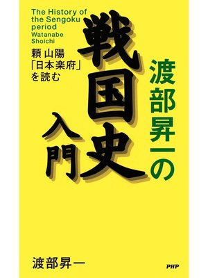 cover image of 渡部昇一の戦国史入門