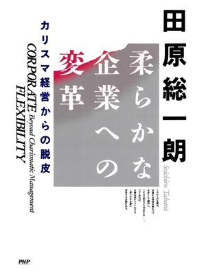 cover image of 柔らかな企業への変革