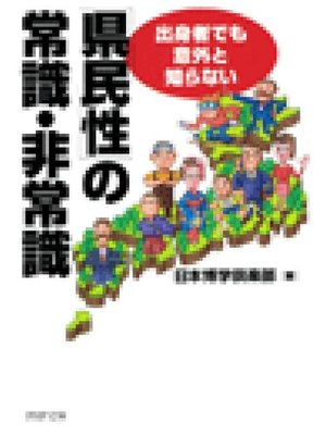 cover image of 出身者でも意外と知らない 「県民性」の常識・非常識: 本編