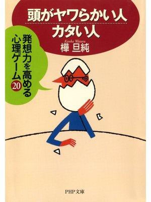 cover image of 頭がヤワらかい人・カタい人