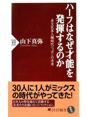 cover image of ハーフはなぜ才能を発揮するのか  多文化多人種時代ニッポンの未来