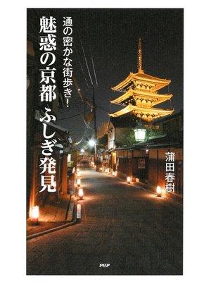 cover image of 通の密かな街歩き! 魅惑の京都ふしぎ発見