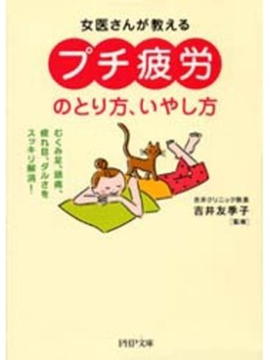 cover image of 女医さんが教える 「プチ疲労」のとり方、いやし方: 本編