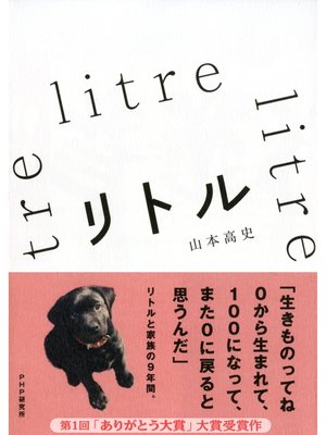 cover image of リトル