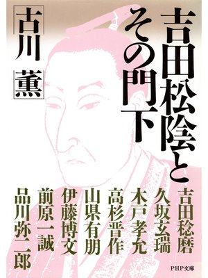 cover image of 吉田松陰とその門下: 本編