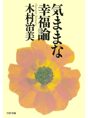 cover image of 気ままな幸福論