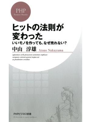 cover image of ヒットの法則が変わった いいモノを作っても、なぜ売れない?