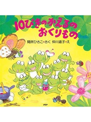 cover image of 10ぴきのかえるのおくりもの