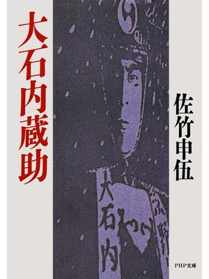 cover image of 大石内蔵助: 本編
